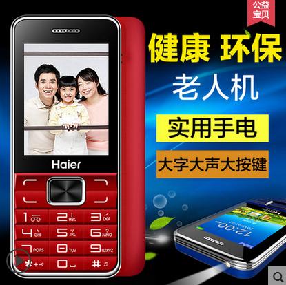 Haier/海尔 HG-M512老人机手机直板按键男女款老年机大字大屏移动
